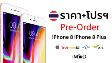 Iphone 8 Iphone 8 Plus Th Operator Pre Order Price
