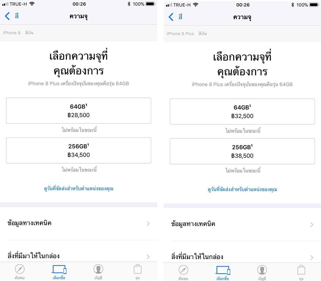 Iphone 8 Iphone 8 Plus Th Price