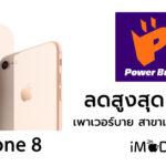 Iphone 8 Powerbuy