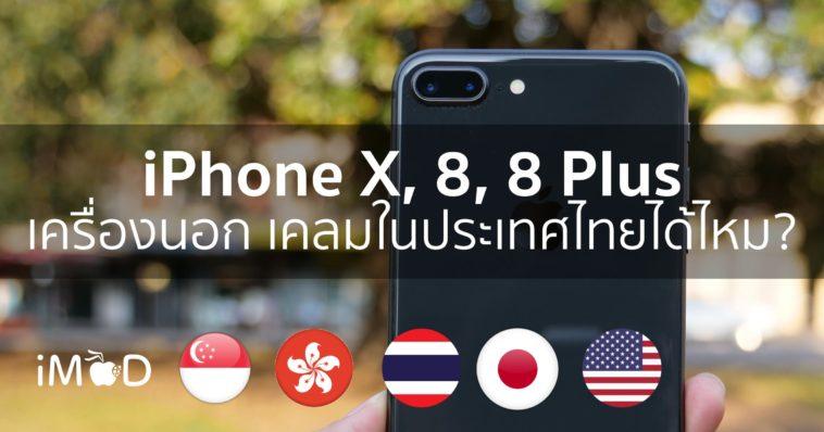 Iphone X 8 8 Plus เครื่องนอก
