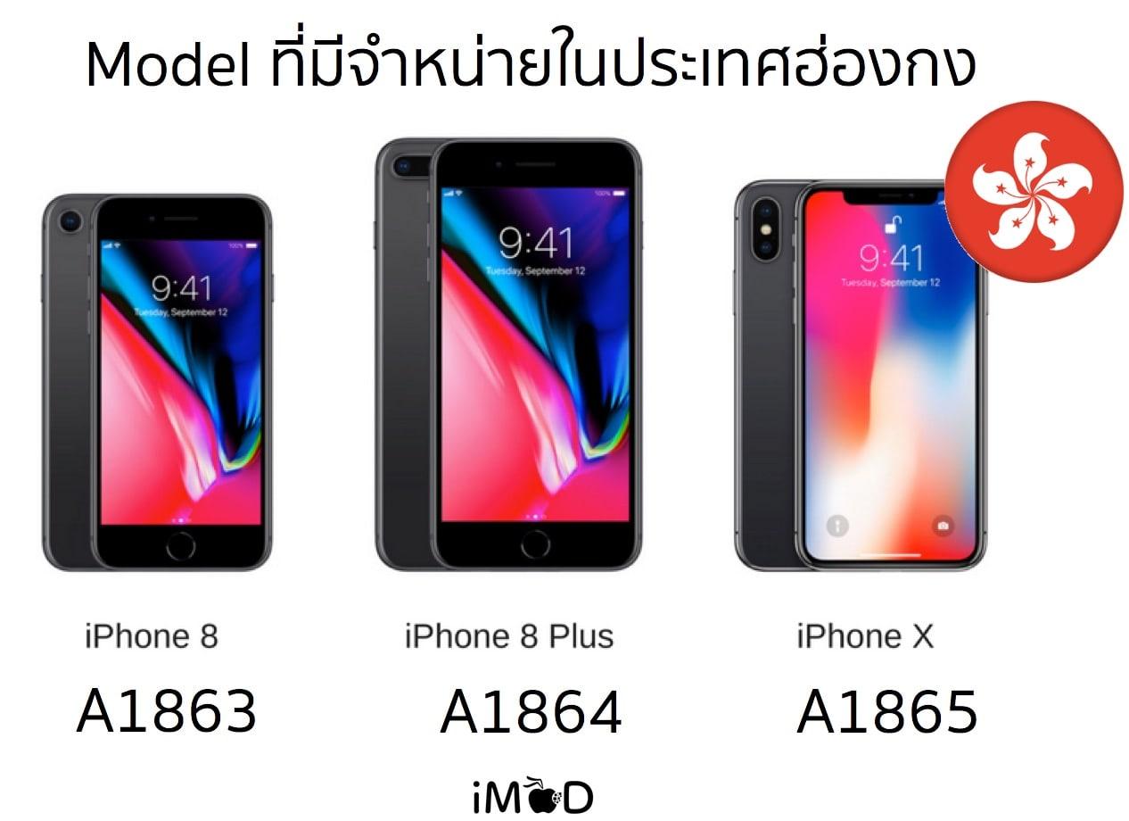 Iphone X 8 8p Model Hk