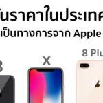 Iphone X 8 8plus Thailand Price