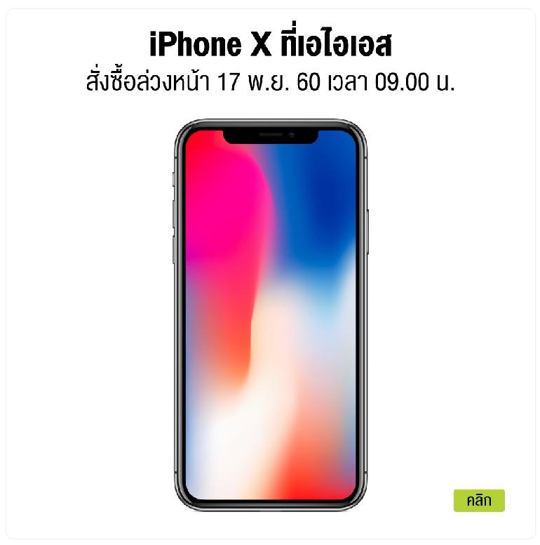 Iphone X Ais