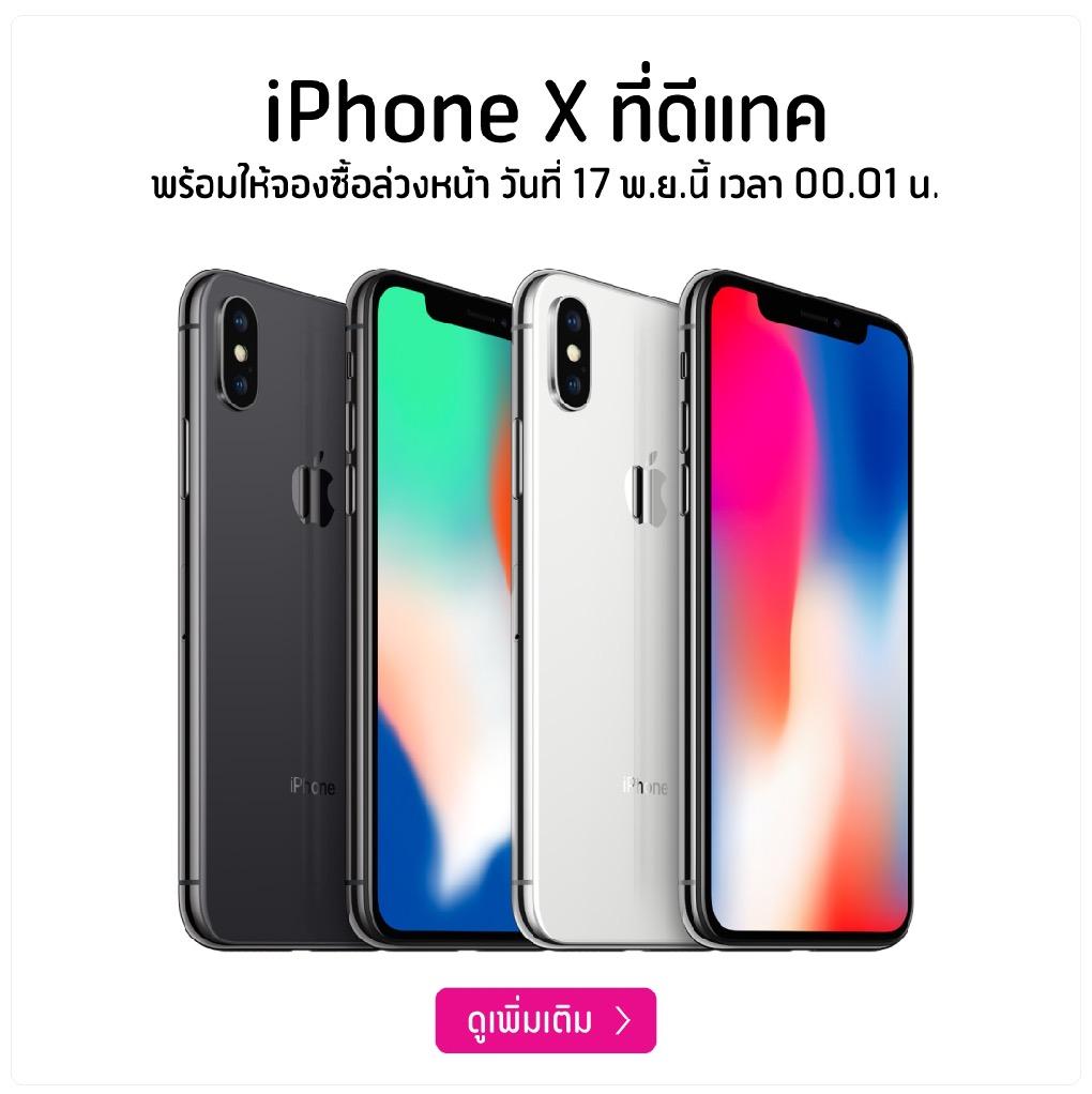 Iphone X Dtac
