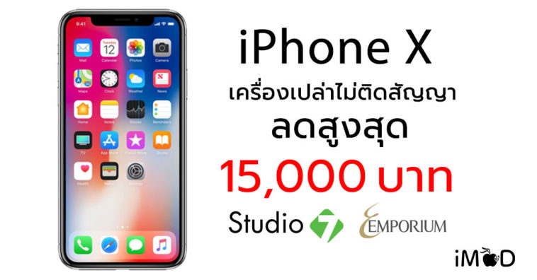 Iphone X Emquartier Promotion Cover