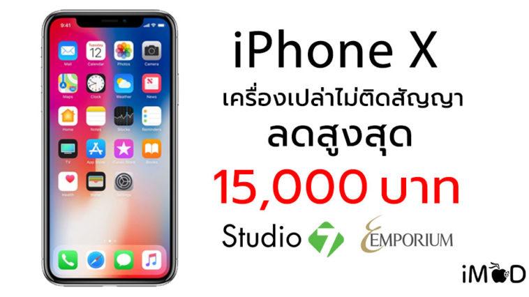 Iphone X Emquartier Promotion Cover