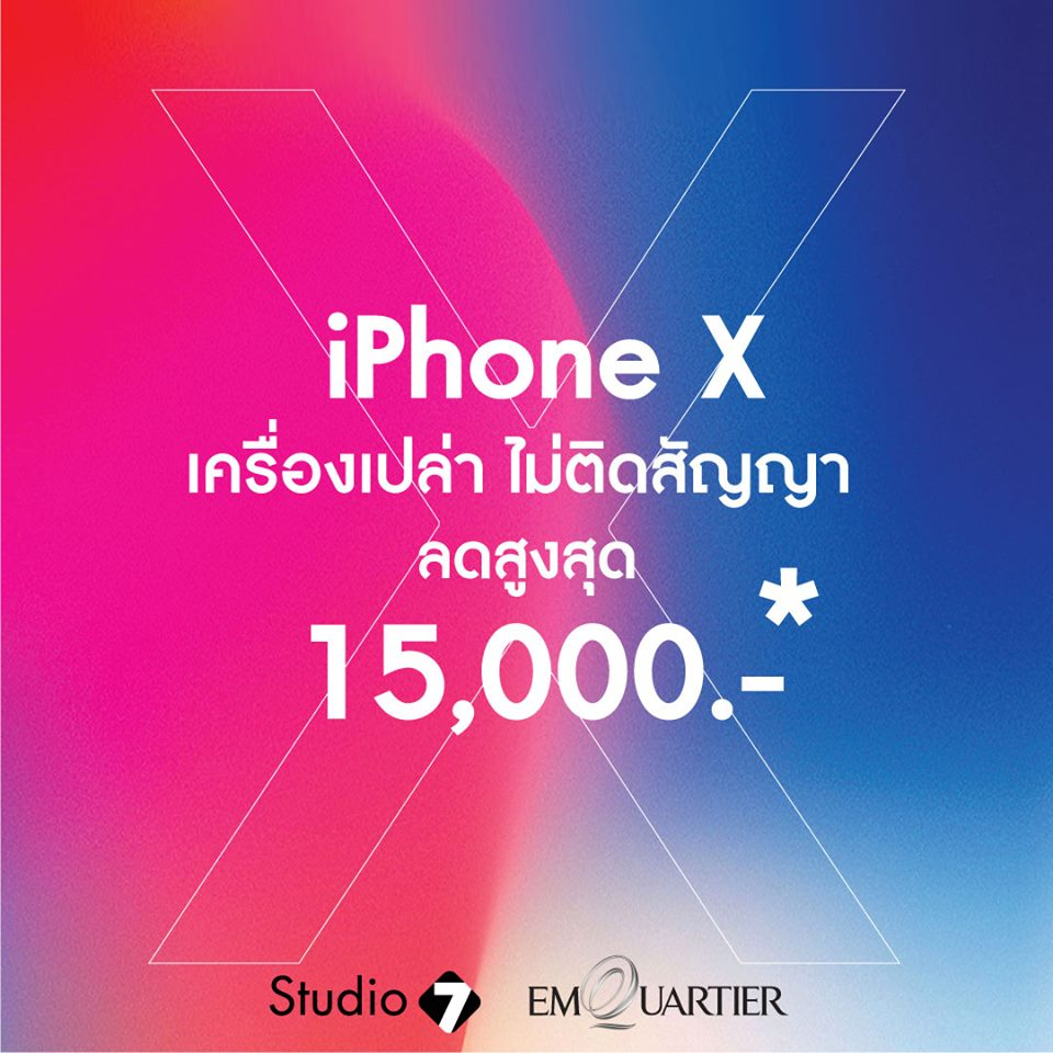 Iphone X Emquartier Promotion