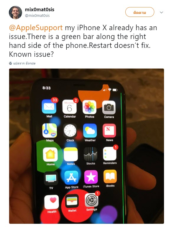 Iphone X Green Line Issue 8