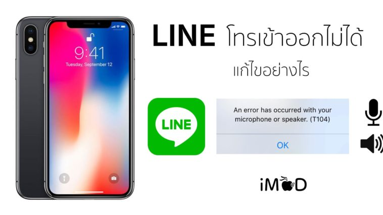 Iphone X Line Mic Issue