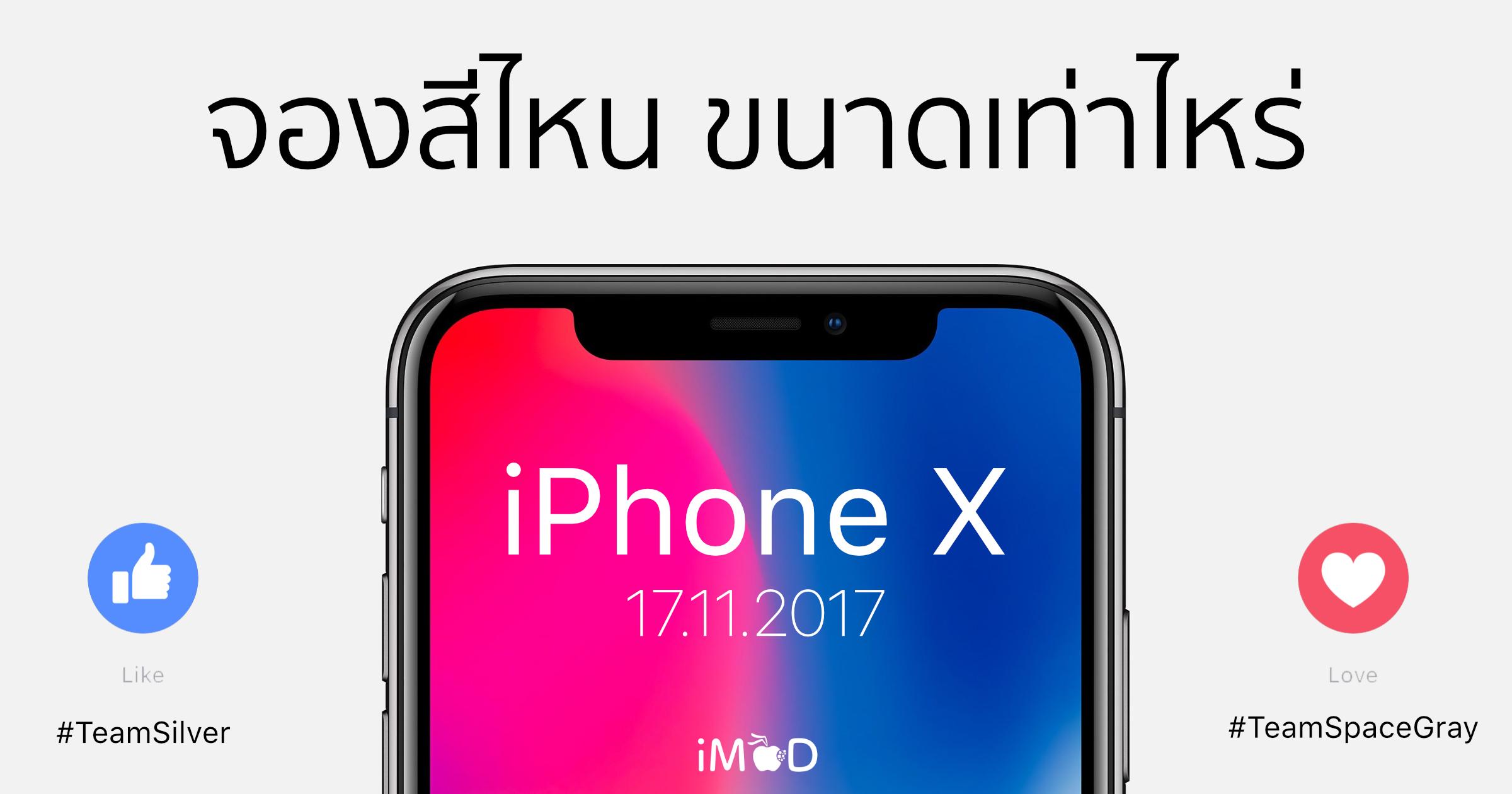 Iphone X Pre Order