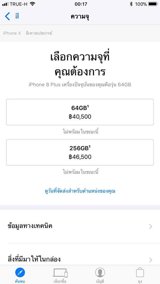 Iphone X Th Price