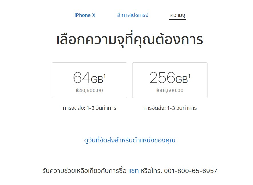 Iphone X Th Released
