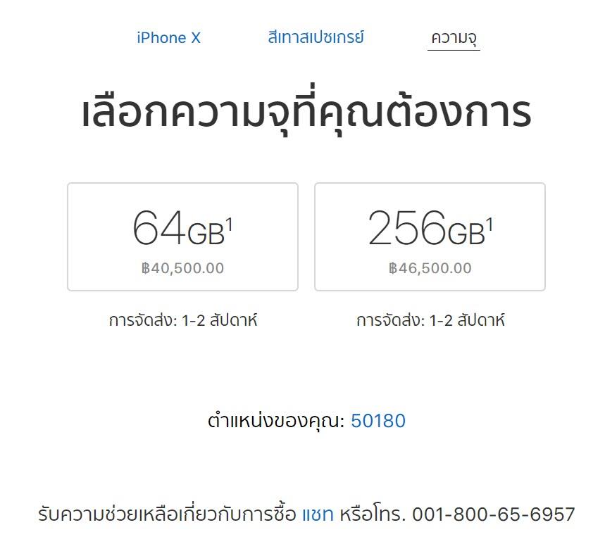 Iphone X Th Ships 25 Nov 2017 1