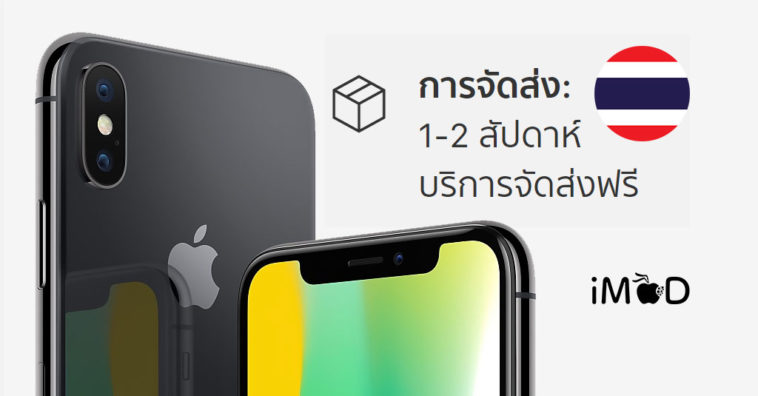 Iphone X Th Ships 25 Nov 2017