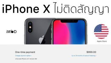 Iphone X Unlocked No Contact Us