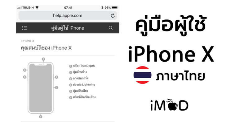 Iphone X User Guide Th