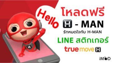 Line H Man Cutie Moment