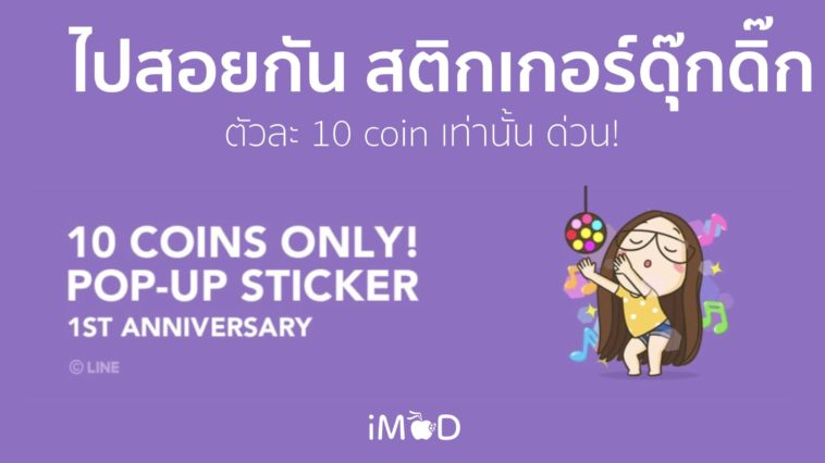 Line Pop Up Sticker For 10 Coin