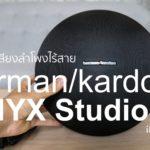 Onyx Studio 3 รีวิว