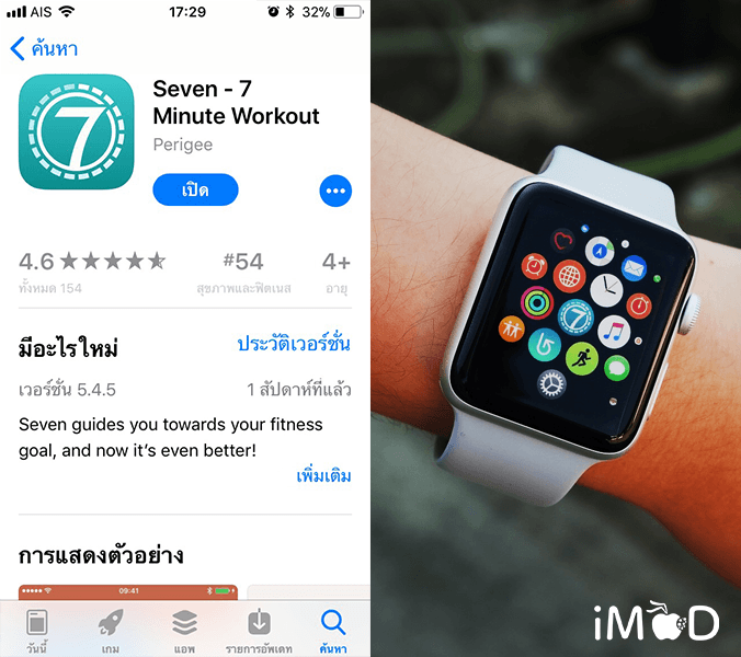 Seven 7 Minute Workout With Series 3 Gps App Download