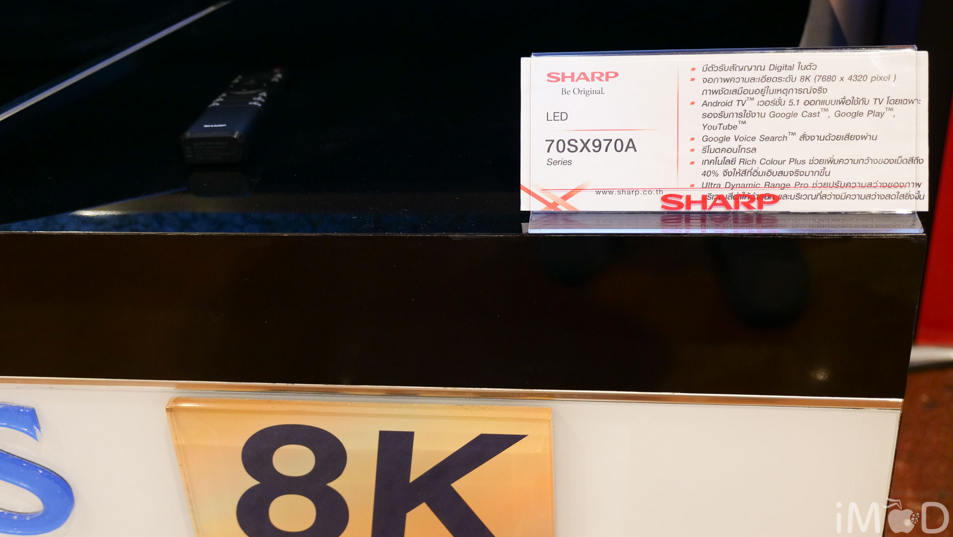 Sharp 8k Tv 7074