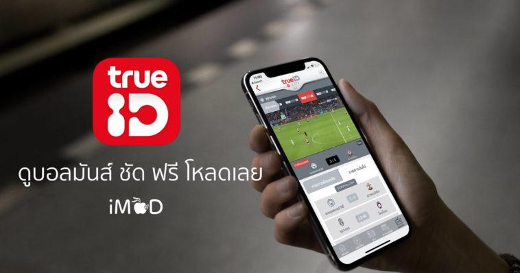 True Id Football Iphone X Cover