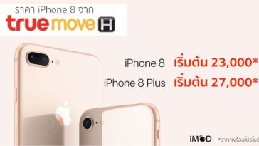 Truemove H Iphone 8 8plus Price