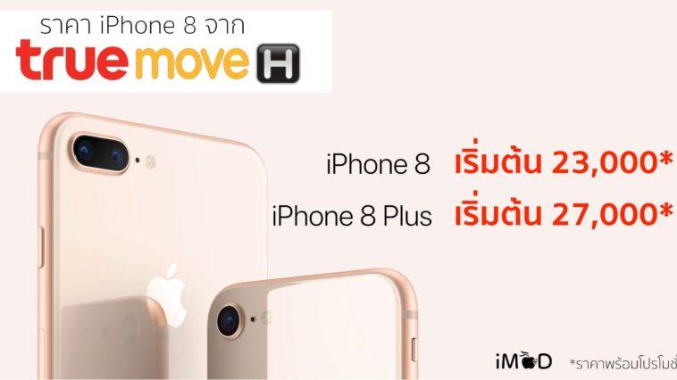 Truemove H Iphone 8 8plus Price