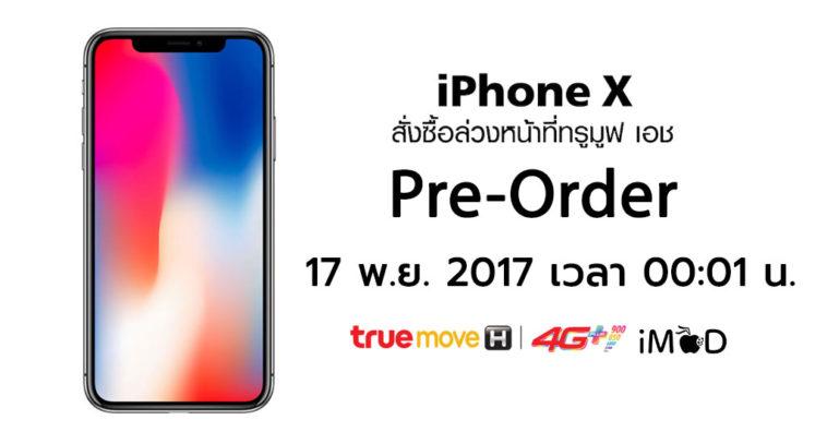 Truemove H Iphone X Preorder