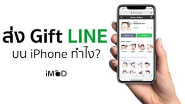 ส่ง Gift Line Iphone Cover