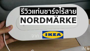 แท่นชาร์จไร้สาย Ikea