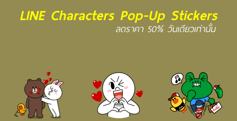 Line Characters Pop Up Stickers Cover