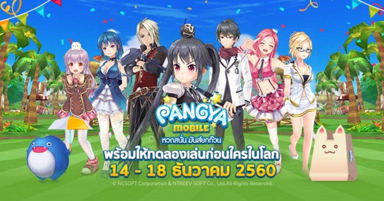 Line Pangya Mobile Download Cover