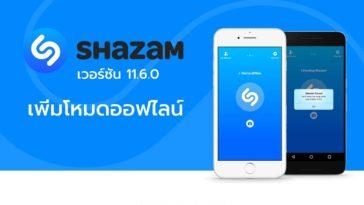 Shazam Offlinemode Cover