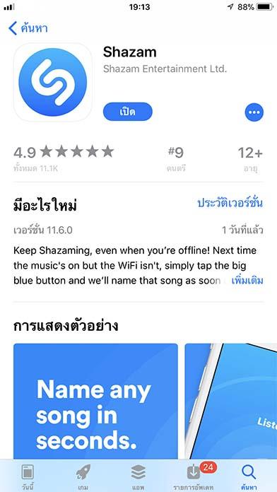Shazam Offlinemode Footer