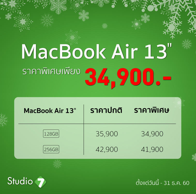 Studio7 Promotion Macbook Air 13 Inch Dec17