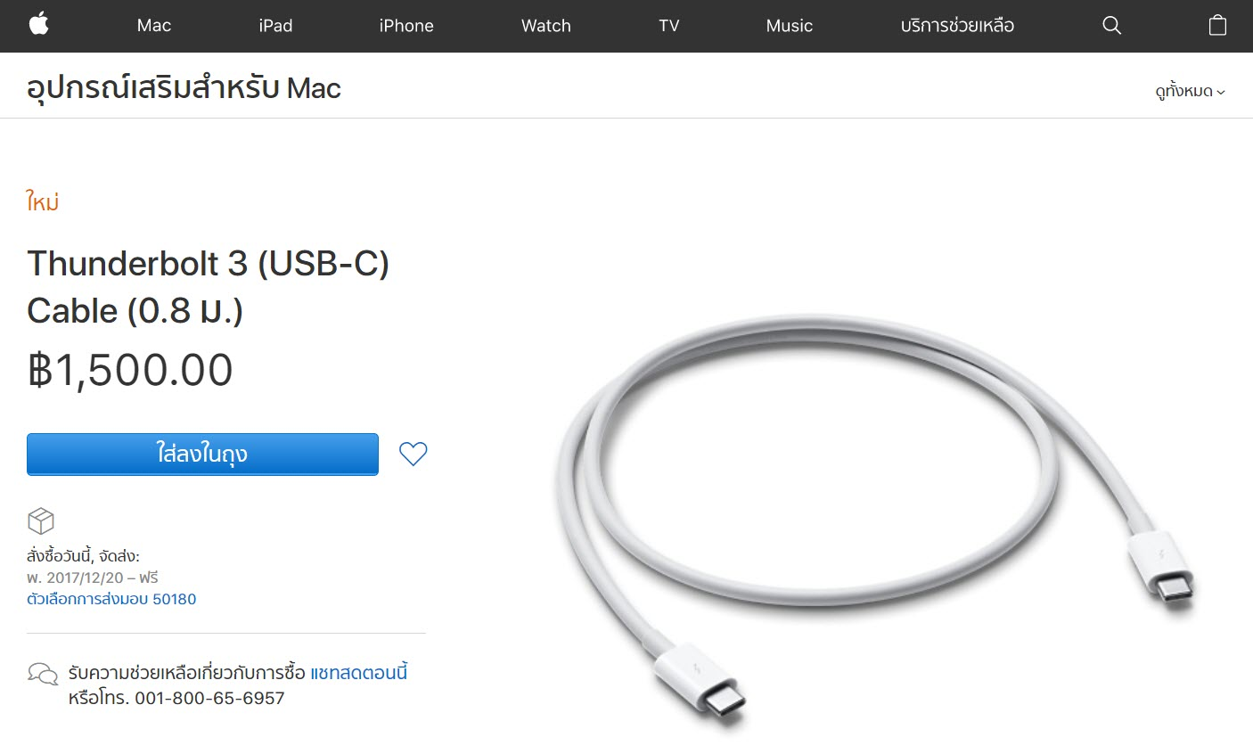 Thunderbolt 3 Usb C Cable Released 1