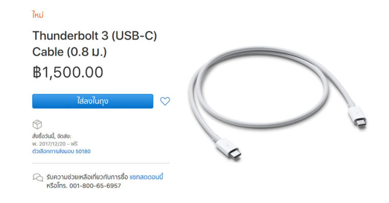 Thunderbolt 3 Usb C Cable Released