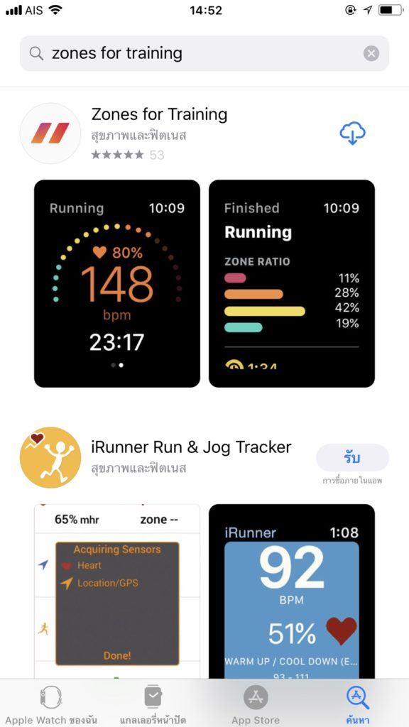 Zones For Training Work With Apple Watch Gps 3 25