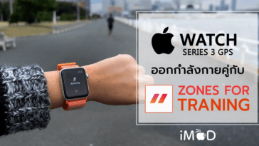 Zones For Training Work With Apple Watch Gps