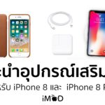 Accessories For Iphone 8 8plus
