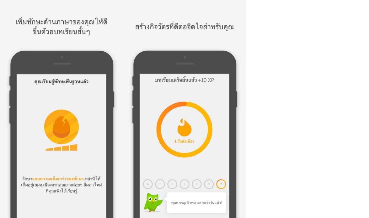App Duolingo Content2