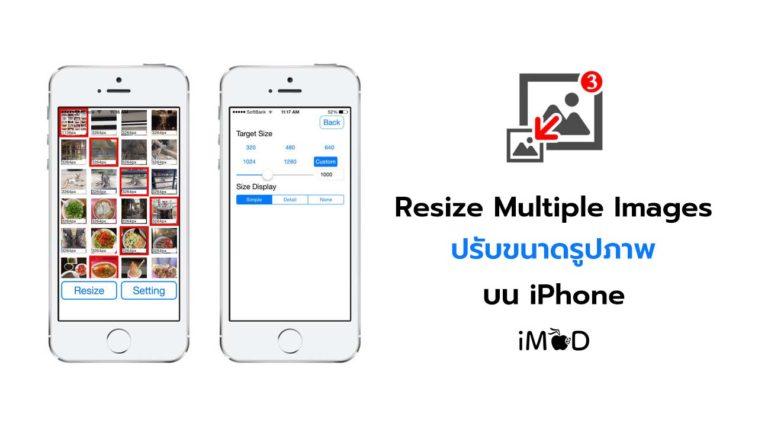 App Resizemultipleimages Cover