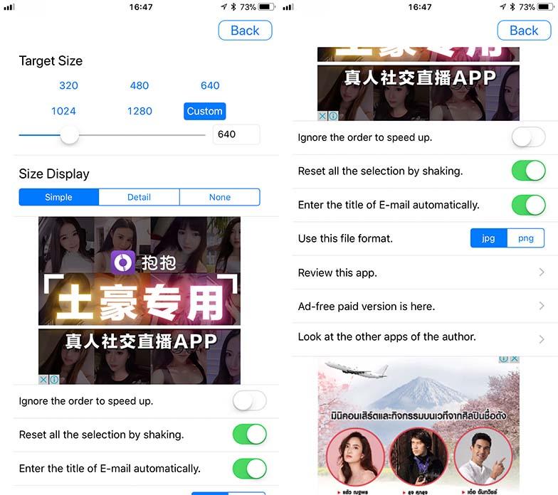 App Resizemultipleimages Setting2