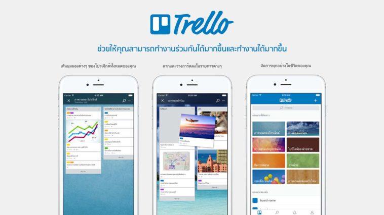 App Trello Cover2