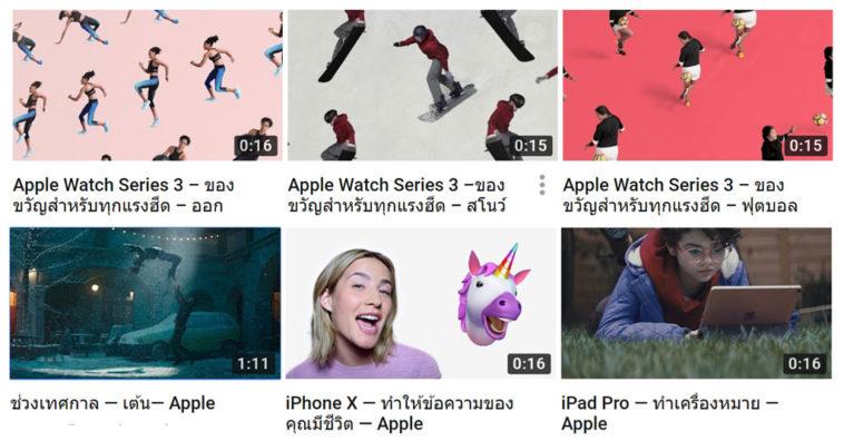 Apple Ad Th Dec 2017