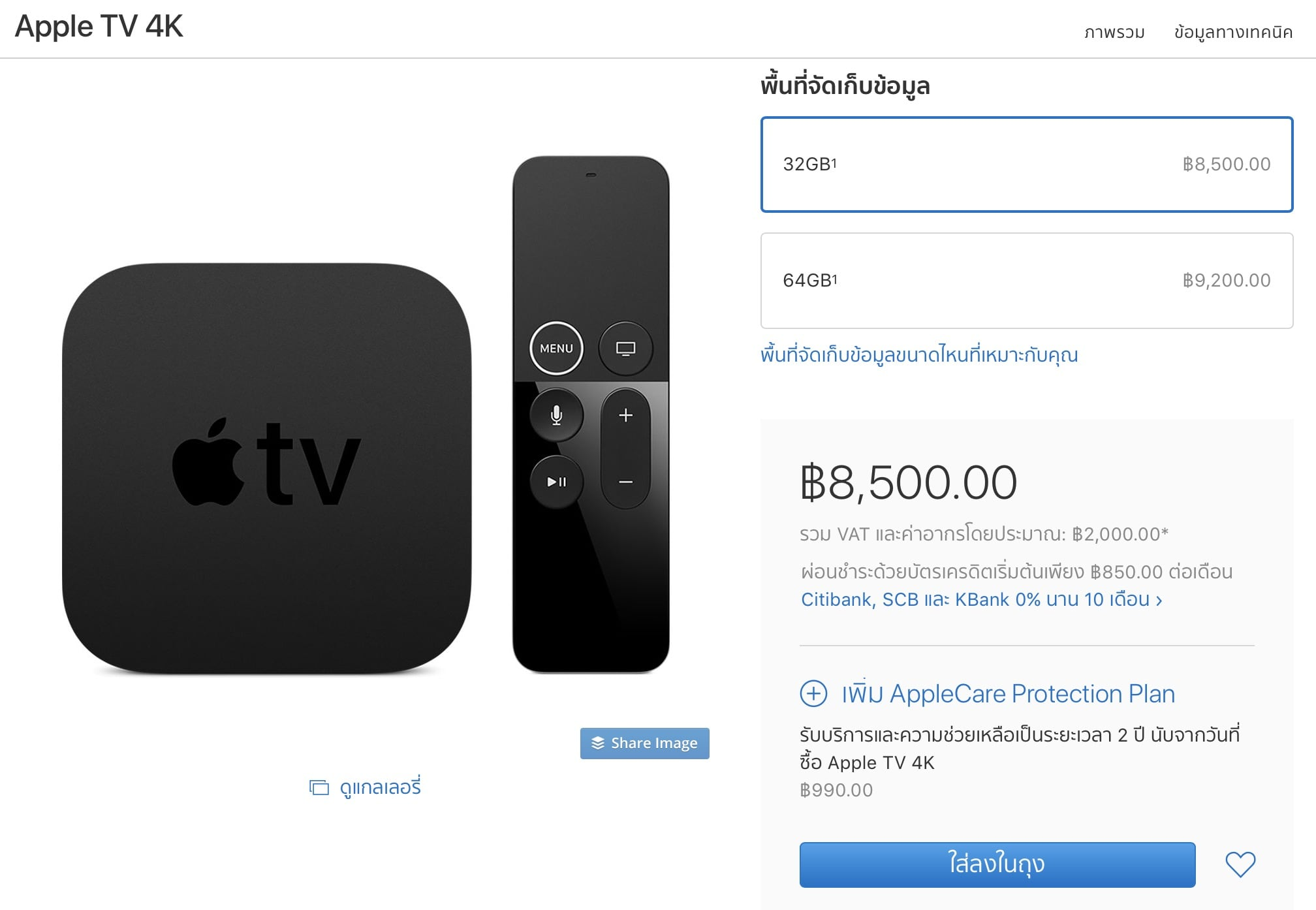 Apple Tv 4k Thai