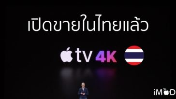 Apple Tv 4k Thailand Cover