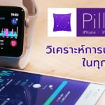 Apple Wath Work With Pillow App For Sleep