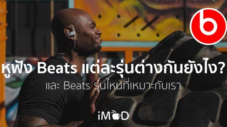 Beats รุ่นไหนดี